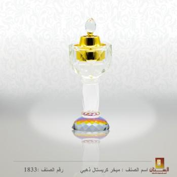 مبخر كرستال ذهبي 1833