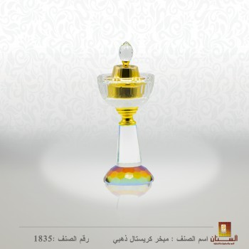 مبخر كرستال ذهبي 1835