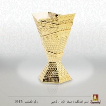 مبخر المزن الذهبي 1947