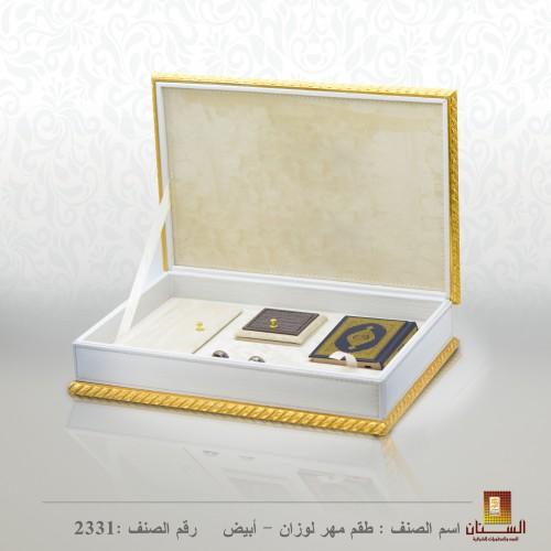 طقم مهر لوزان - ابيض
